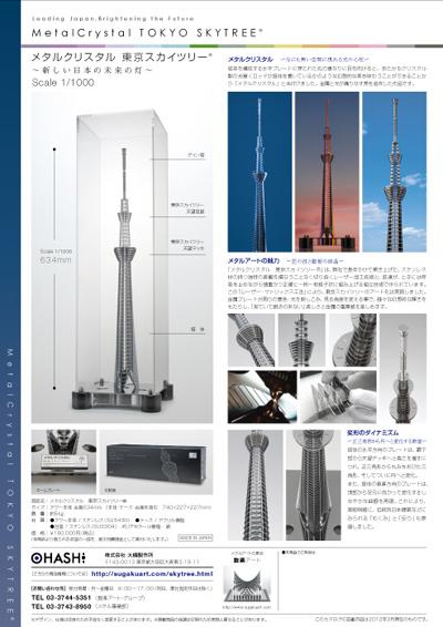 メタルクリスタル-02.jpg