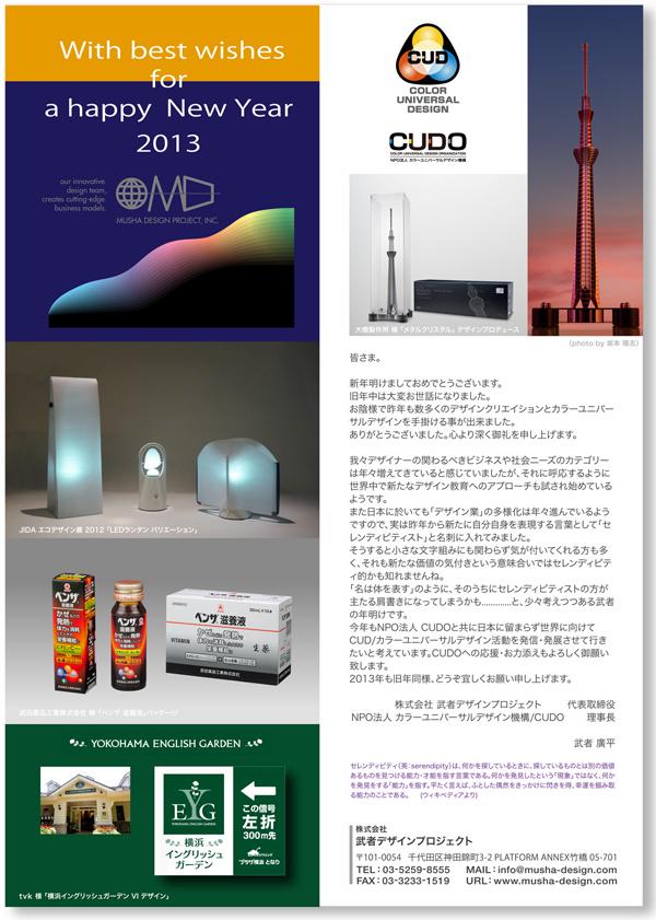 MD_2013newyear.jpg