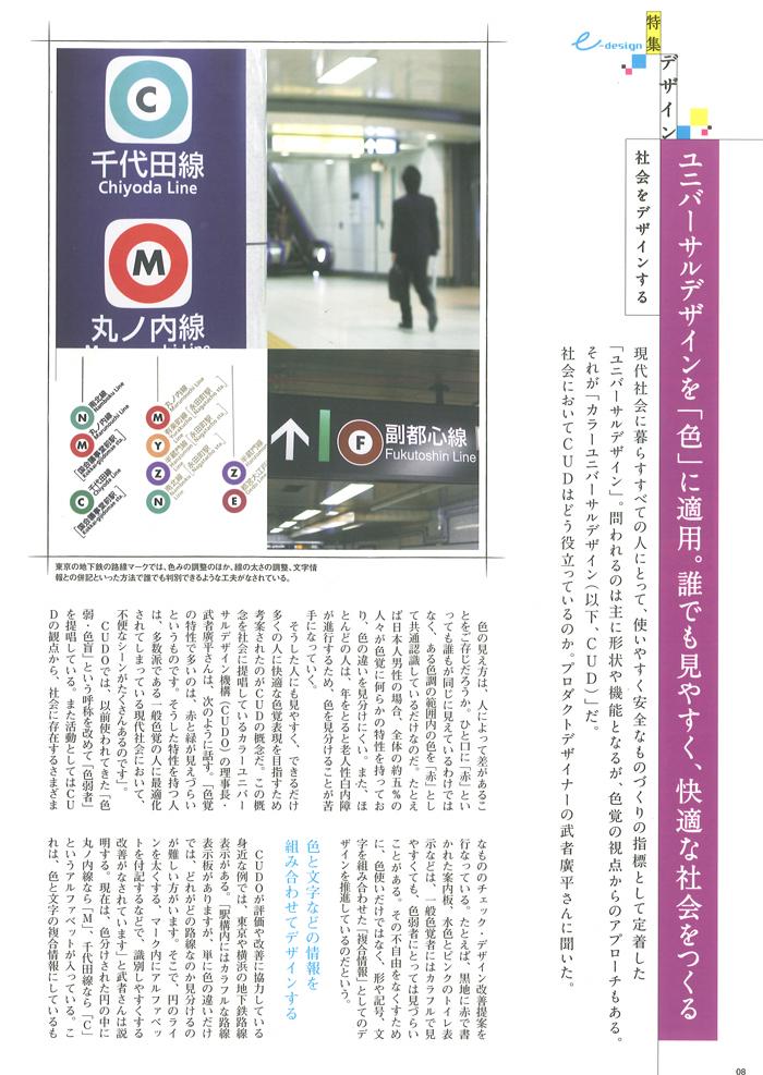 eco-09_1page.jpg