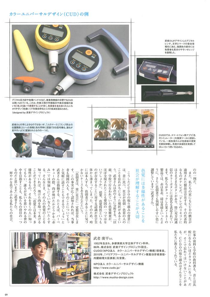 eco-09_2page.jpg